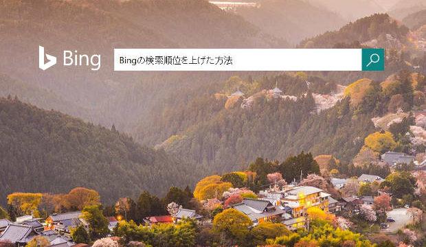 Bing検索画面