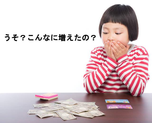 お金を見て驚いている女の子