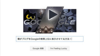 googleの検索エンジン画面