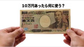 1万円札を手に持った画像
