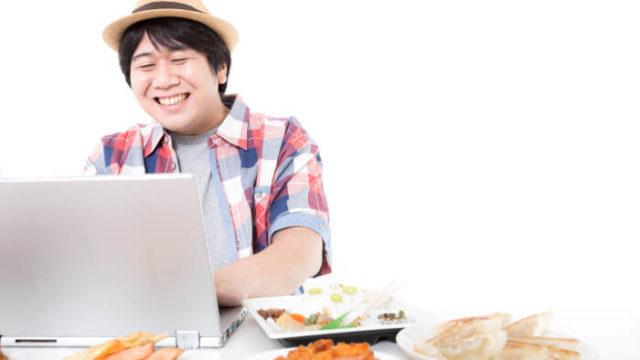 大好きな食べ物のことをブログに書いている男性